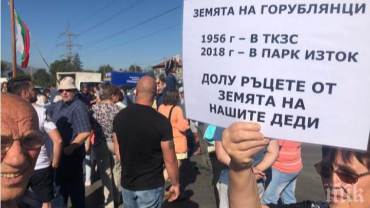 """Собственици на терени в """"Горубляне"""" излизат на пореден протест"""