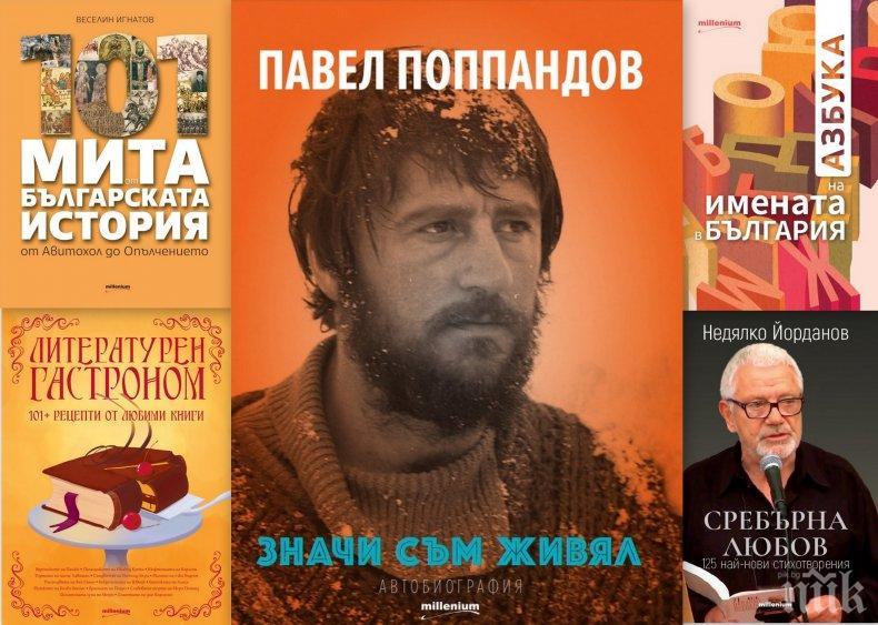 """Топ 5 на най-продаваните книги на издателство """"Милениум"""" (12-17 май)"""