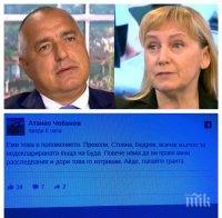 МОЩЕН СКАНДАЛ с