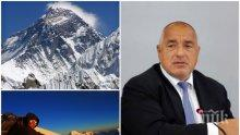 ПЪРВО В ПИК: Борисов и ГЕРБ дариха 70 хиляди долара за прибирането на тленните останки на загиналия алпинист Иван Томов