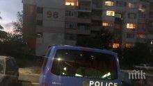 """Спецполицаи с бронежилетки отцепиха района около жилищен блок в бургаския """"Меден рудник"""""""