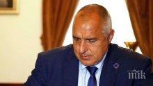 ПЪРВО В ПИК: Бойко Борисов честити празника на българите