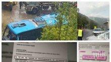 ПОДИГРАВКА: Застрахователна компания обезщети близки на загиналите край Своге с....10 лв, КФН се намеси: Неморално и противозаконно е!
