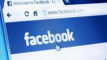Фейсбук изтри 3 млрд. акаунта