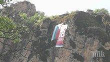 ПЪРВО В ПИК: БСП посегна и на природните забележителности! ГЕРБ-Благоевград с жалба за оскверняване на трибагреника (СНИМКИ)
