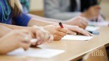 Ето колко ученици трябва да се явят днес на матура по български език и литература