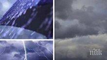 ОБЛАЦИ И ДЪЖД: Жълт код за обилни валежи с гръмотевици и градушки за 9 области (КАРТИ)