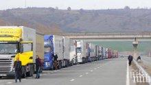 Спират камионите за голямото пътуване