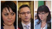 САМО В ПИК! Мощен скандал в БСП: Нинова бойкотира парламента, а Вигенин заминава с Цвета Караянчева за Ватикана