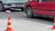Кола помете жена на пешеходна пътека в Кърджали