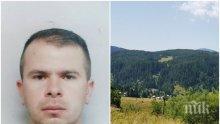 ТЪРСИ СЕ: Пловдивчанин изчезна по време на поход в Родопите