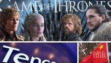 """Неприятна изненада: Феновете на """"Игра на тронове"""" в Китай не успяха да гледат финалния епизод на сагата заради..."""