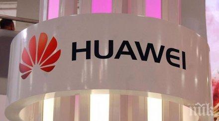"""Удар: Ключов доставчик на микропроцесори за """"Хуауей"""" спира доставки заради санкциите на САЩ"""