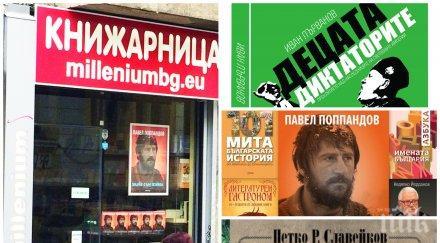 """Най-патриотичната промоция! Български шедьоври на половин цена в книжарница """"Милениум"""" за 24 май"""