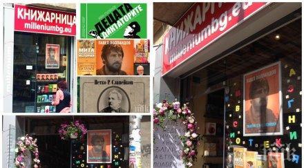 """Най-патриотичната промоция! Български шедьоври на половин цена в книжарница """"Милениум"""" за 24 май - супер намаленията започват от днес (СНИМКИ)"""
