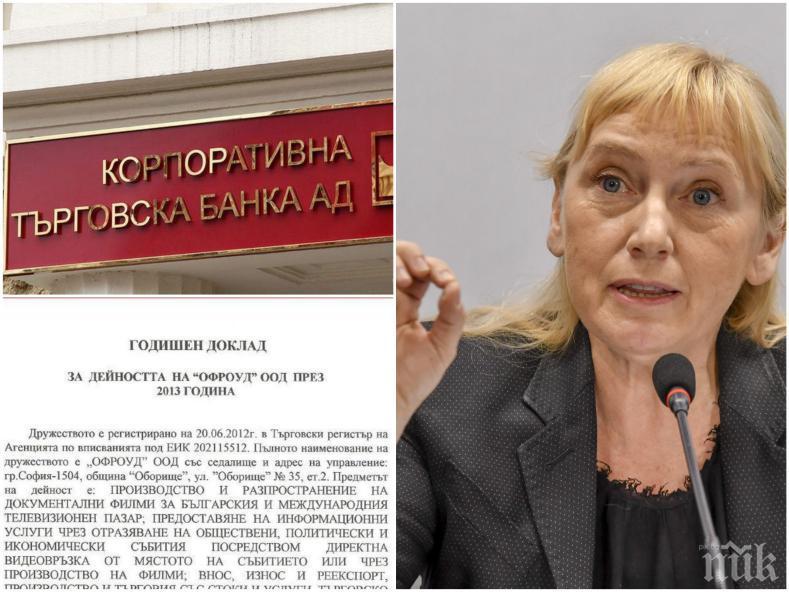 ПЪРВО В ПИК: Ново разкритие за скандалната афера на Елена Йончева с офшорката - ето къде са отишли парите от КТБ (ДОКУМЕНТИ)