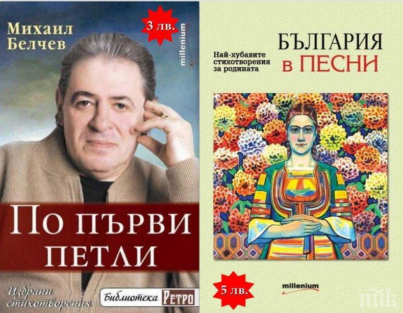 """Най-хубавият подарък за празника на буквите: """"България в песни"""" и любими стихове от Михаил Белчев на суперцени"""