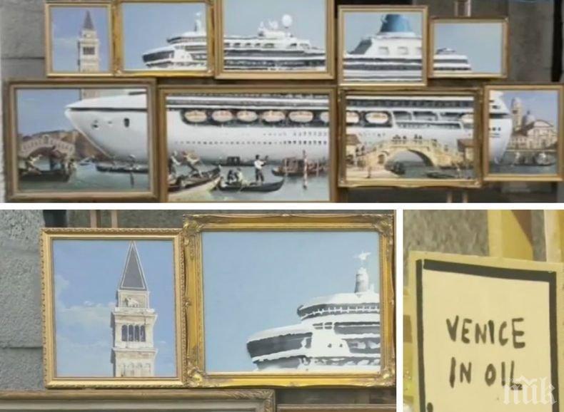 Без разрешително: Банкси показа картина на изложение във Венеция. Ето обаче какво се случи (ВИДЕО)
