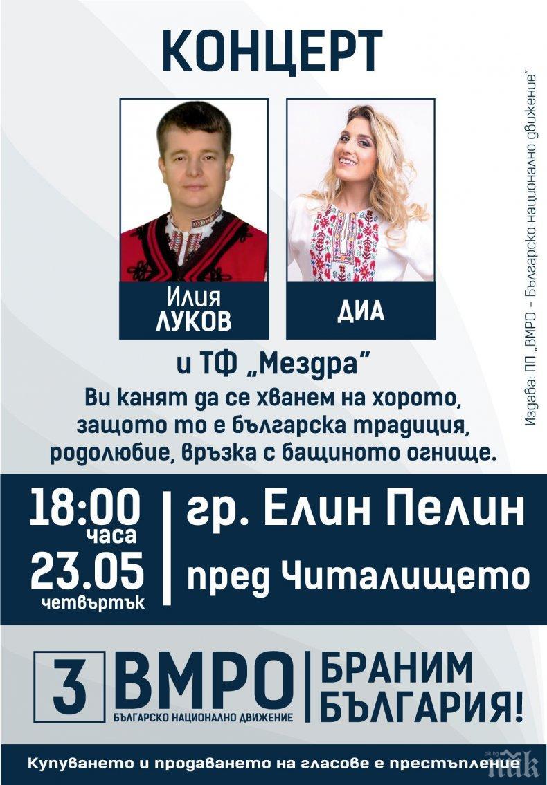 ВМРО закрива кампанията си за Евроизбори 2019 в Елин Пелин