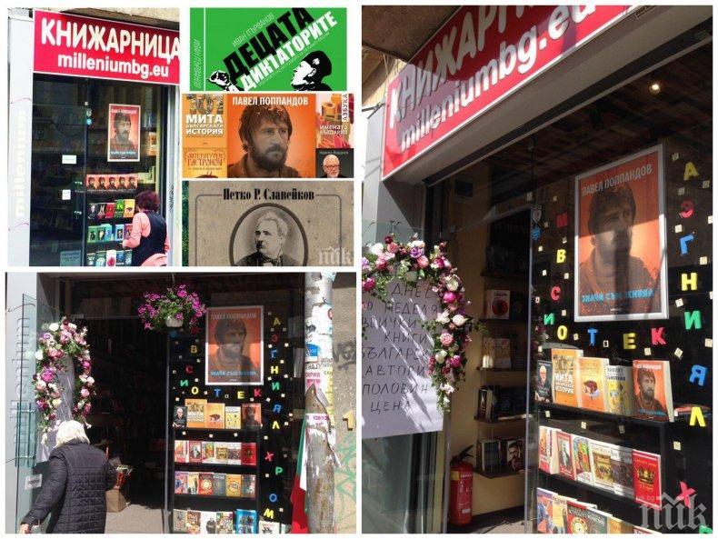 """Празничната промоция продължава! Български шедьоври на половин цена - и днес в книжарница """"Милениум"""""""