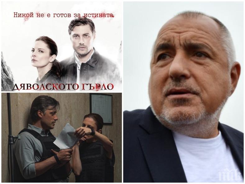 """ЕКСКЛУЗИВНО! Бойко Борисов научи пръв кой е убиецът в """"Дяволското гърло"""". Карамазов издаде на премиера най-голямата тайна (СНИМКИ)"""