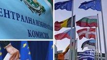 ЦИК официално пред ПИК: Ето кога стават ясни окончателните резултати от изборите и имената на евродепутатите (ОБНОВЕНА)