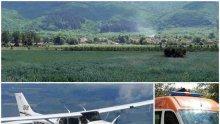 ИЗВЪНРЕДНО В ПИК: Ето каква е причината за трагичния инцидент с малкия самолет