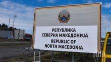 Властите в Косово и Северна Македония подготвят откриването на нов общ граничен пункт
