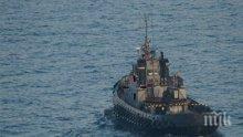 УЛТИМАТУМ: Международен трибунал иска от Русия да освободи пленените украински моряци