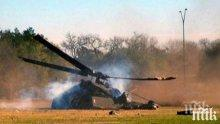 ТРАГЕДИЯ: Разби се военен хеликоптер в Мексико, загинаха петима