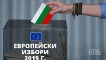 """ГЕРБ печели в област Смолян с 34.36%, """"БСП за България"""" с 21.15% е трета"""