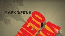 Сензационна книга разкрива: Кой е топшпионинът Сергей Скрипал и кой желае смъртта му?