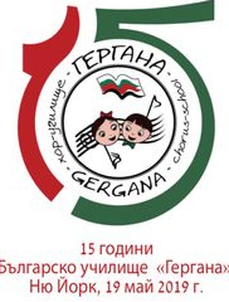 Първото българско училище в Ню Йорк празнува 15-години от създаването си
