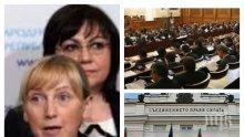 ИЗВЪНРЕДНО В ПИК TV: БСП отново в парламента! Нинова и депутатите й се върнаха с нова порция измислени скандали. Елена Йончева не си показа носа след позора на евроизборите (ОБНОВЕНА)