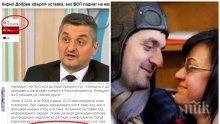 СКАНДАЛ В БСП: Кирил Добрев посрами баща си и се скри като мишка - обещава оставка при загуба на БСП, а сега се снишава позорно (ВИДЕО/ФАКСИМИЛЕ)