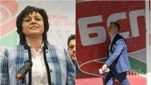 ГОРЕЩО В ПИК TV: След 6 часа скандални дебати и оставка на Нинова - социалистите пак бламираха Корнелия, смениха датата на конгреса (ОБНОВЕНА)