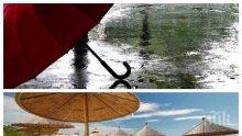 ВРЕМЕТО ПРЕЗ ЮНИ: Термометърът скача от 10 до 35 градуса. Дръжте чадърите под ръка през първите 20 дни, но в последната седмица вадете банските