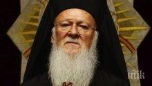 Патриарх Вартоломей: Разглеждаме искането на Македония в духа на любовта и единството
