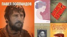 """Топ 5 на най-продаваните книги на издателство """"Милениум"""" (26 - 31 май)"""