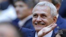Румънският парламент с нов председател - тикнаха досегашния в затвора