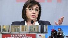 ПЪРВО В ПИК TV: Корнелия Нинова подаде оставка! Орезилената лидерка предлага Кирил Добрев за заместник (ОБНОВЕНА)