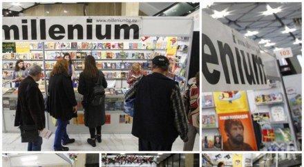 """ЕКСКЛУЗИВНО В ПИК TV! Издателство """"Милениум"""" е хит на Панаира на книгата в НДК - ето заглавията и авторите, които грабнаха читателите на щанд 103 с отстъпки до 70% (ОБНОВЕНА)"""