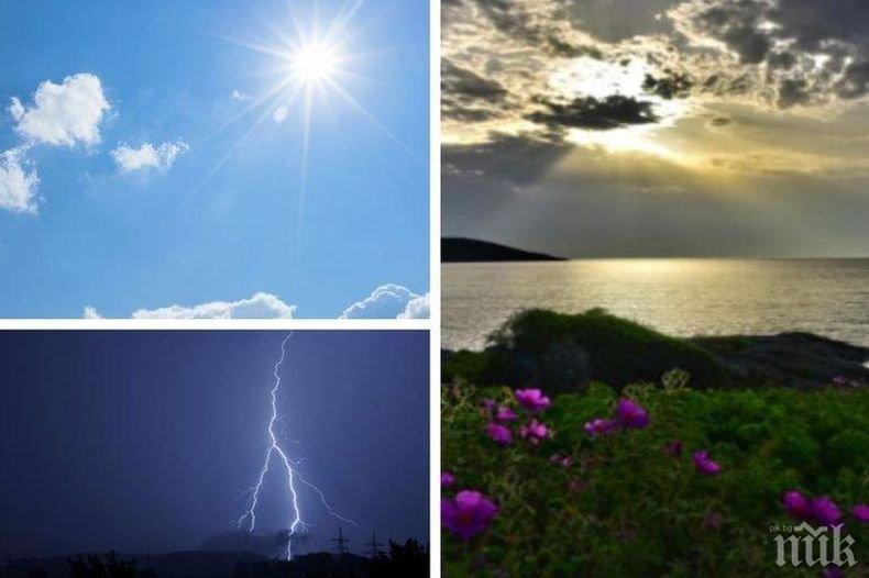 СЪБОТНА ПАЛИТРА: Сутринта ни се усмихва със слънце, после ни връхлитат дъжд и гръмотевици