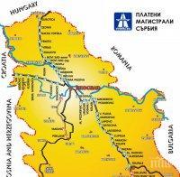 Сърбия вдига пътните такси