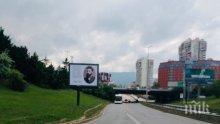 Стихове на Христов Ботев са поставени на билбордове в София
