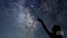 Ще гледаме метеоритния поток Боотиди от 23 юни до 2 юли