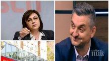 ЧЕРВЕН ТРУС: Кирил Добрев с шокиращи признания - защо БСП загуби изборите, ще подаде ли оставка след Нинова