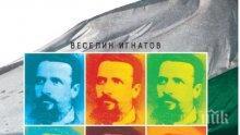 """ЗА ПАТРИОТИ! Бестселърът """"Разстрелът на Христо Ботев"""" само за 4 лв. утре в книжарница """"Милениум""""!"""