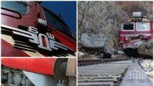 ИЗВЪНРЕДНО: Нощният влак Варна - София се удари в скали