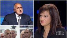 ИЗВЪНРЕДНО! Даниела Дариткова с горещ коментар за оставката на Цветанов - ще изневери ли на ГЕРБ дългогодишният активист на партията?